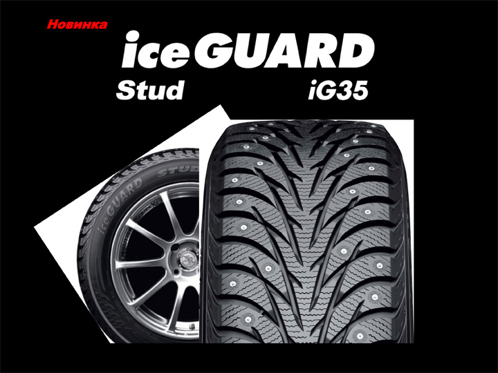 Ice Guard iG35 Plus