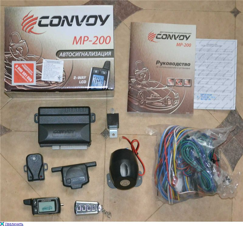 Convoy mp 200