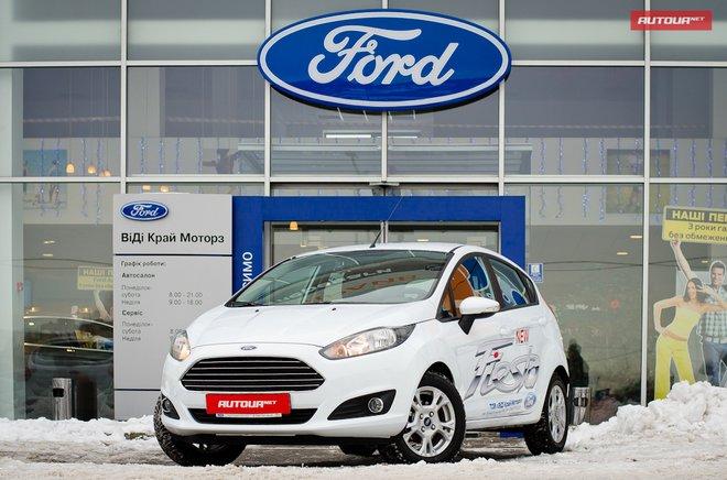Форд Фиеста