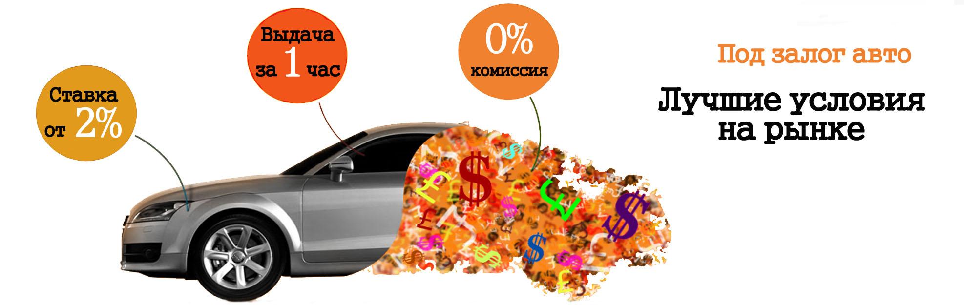 Купить авто в кредит с пробегом без первоначального взноса краснодар