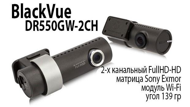 Обзор видеорегистратора BlackVue DR550GW-2CH