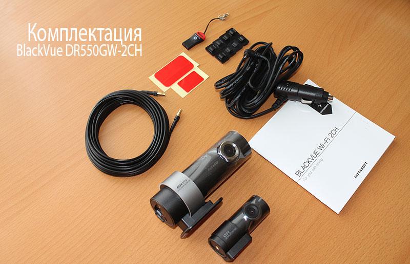 Комплектация BlackVue DR550GW-2CH