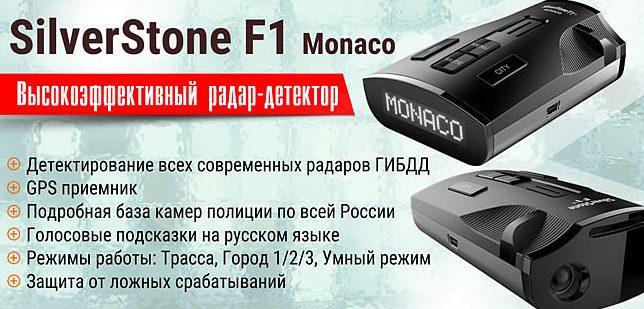 SilverStone F1 Monaco