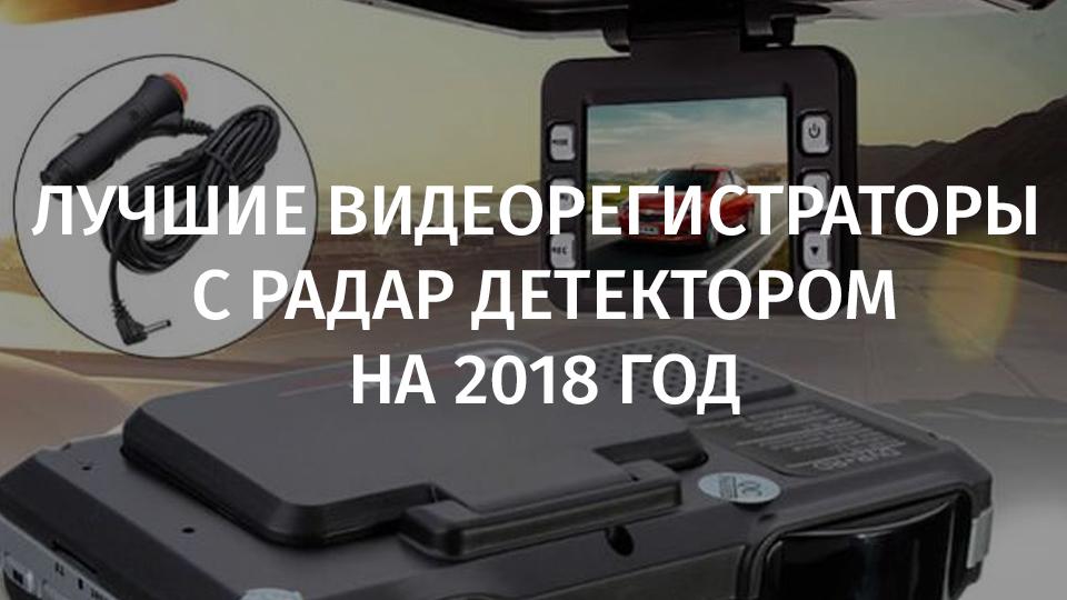 продаже лучший видеорегистратор с радаром 2017 года Ветхом Завете