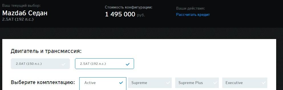 Цена в комплектации Active 2,5 AT