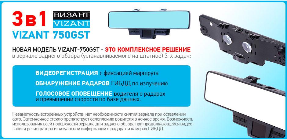 Vizant 750 GST