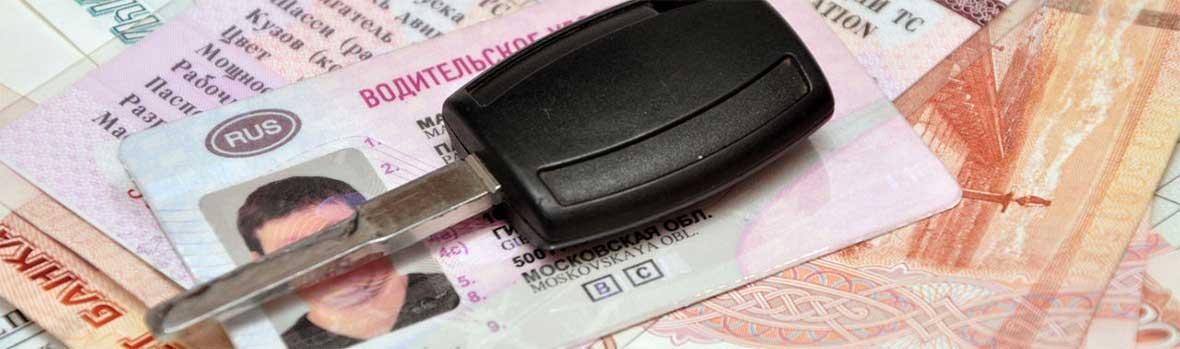 Разработка нового способа лишения водительского удостоверения